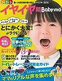 最新版イヤイヤ期Baby-mo (主婦の友生活シリーズ)