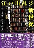 江戸川乱歩新世紀—越境する探偵小説
