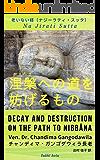 涅槃への道を妨げるもの: 『老いない経(ナジーラティ・スッタ)』