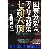 国家分裂するアメリカ政治 七顚八倒