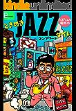 ラズウェル細木のときめきJAZZタイム コンプリート (文春デジタル漫画館)