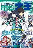 【電子版】月刊コミック 電撃大王 2020年11月号 [雑誌] 【電子版】電撃大王