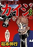 賭博堕天録 カイジ  ワン・ポーカー編 6