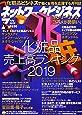 ネットワークビジネス 2019年 7月号 [雑誌]