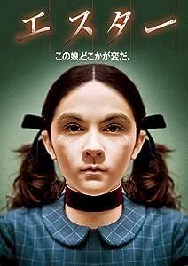 エスター [DVD]