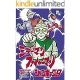 『ミラーマン』『ファイヤーマン』『ジャンボーグ9』 円谷レジェンドヒーロー リターンズ【文春e-Books】