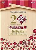 「平成紅梅亭 20周年記念」~今蘇る!名人芸ベストセレクション~ [DVD]