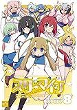 スターマイン (8) (4コマKINGSぱれっとコミックス)