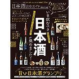 100%ムックシリーズ 完全ガイドシリーズ273 日本酒完全ガイド (100%ムックシリーズ)