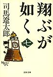 翔ぶが如く(七) (文春文庫)