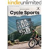 CYCLE SPORTS (サイクルスポーツ) 2021年 8月号 [雑誌]