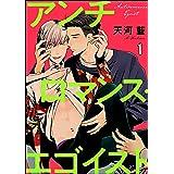 アンチロマンス・エゴイスト(分冊版) 【第1話】 (&.Emo comics)