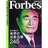 Forbes JAPAN(フォーブスジャパン) 2020年 11 月号 [雑誌]