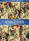 MAKIROBI弁当 ~野菜、玄米、豆類……おいしくて、ヘルシー! 手軽に作れるマクロビオティック~