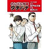 めしばな刑事タチバナ(19)[おにぎり放談] (TOKUMA COMICS)