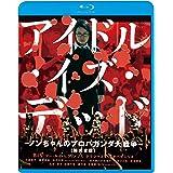 アイドル・イズ・デッド-ノンちゃんのプロパガンダ大戦争-<超完全版> [Blu-ray]
