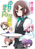 バカとテストと召喚獣3.5 (ファミ通文庫)