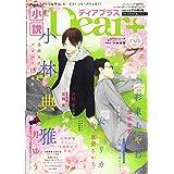 小説Dear+(73) 2019年 05 月号 [雑誌]: 小説Wings 増刊