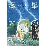 星の案内人 2 (芳文社コミックス)