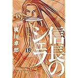信長のシェフ 18巻 (芳文社コミックス)
