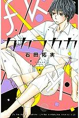 カカフカカ(4) (Kissコミックス) Kindle版