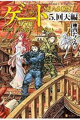 ゲート―SEASON2 自衛隊 彼の海にて、斯く戦えり 5.回天編 (アルファポリス) Kindle版