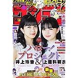 週刊少年サンデー 2021年 4/14 号 [雑誌]