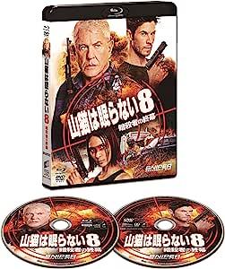 山猫は眠らない8 暗殺者の終幕 ブルーレイ&DVDセット [Blu-ray]