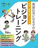 発達の気になる子の 学習・運動が楽しくなる ビジョントレーニング (発達障害を考える・心をつなぐ)