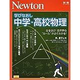 Newton別冊『学びなおし 中学・高校物理』 (ニュートン別冊)