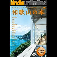 和歌山の本 (エルマガmook)