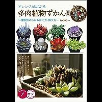 アレンジが広がる 多肉植物ずかん~種類別にわかる育て方・飾り方~ 新版 コツがわかる本