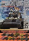 アハトゥンク・ガールズ&パンツァー: ガールズ&パンツァー公式戦車ガイドブック