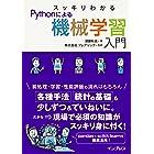 スッキリわかるPythonによる機械学習入門 スッキリわかるシリーズ