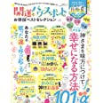 【お得技シリーズ177】開運とパワースポットのお得技ベストセレクション (晋遊舎ムック)
