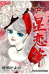 星恋華12 Kindle版