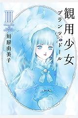 観用少女プランツ・ドール Ⅲ (Nemuki+コミックス) Kindle版