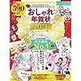 おしゃれ年賀状 2021 (宝島MOOK)