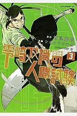 零崎双識の人間試験(3) (アフタヌーンコミックス) Kindle版