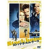 ストックホルム・ケース [DVD]