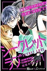 シークレットラブ 分冊版(1) (姉フレンドコミックス) Kindle版