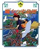 魔女の宅急便 (徳間アニメ絵本 (6))