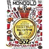 MONOQLO the Best 2020~2021 (100%ムックシリーズ)