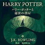 ハリー?ポッターと秘密の部屋: Harry Potter and the Chamber of Secrets
