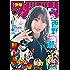 週刊少年マガジン 2020年18号[2020年4月1日発売] [雑誌]