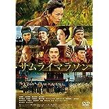 サムライマラソン DVDスタンダード・エディション