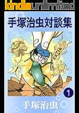 手塚治虫対談集 1