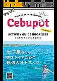 セブポットマガジン セブ島アクティビティ完全ガイドブック 2019