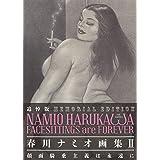 MEMORIAL EDITION NAMIO HARUKAWA FACESITTINGS are FOREVER: 追悼版 春川ナミオ画集II 顔面騎乗主義者は永遠に