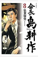 会長 島耕作(8) (モーニングコミックス) Kindle版